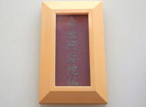 ガラスメモリアルボード/文字彫り下げ/越前和紙/額