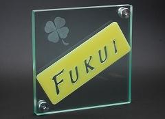 ガラス表札 FUKUI様 /ローマ字/蓄光・緑色
