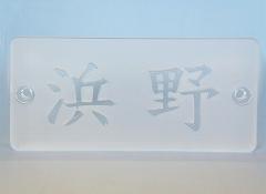石英ガラス表札 浜野様/一筋加工/透明加工
