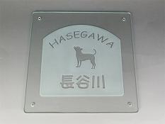 ガラス表札 長谷川様/ローマ字/モチーフ・犬