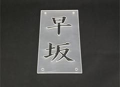 石英ガラス表札 早川様 / 一筋加工/透明加工/