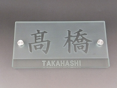 ガラス表札 髙橋様 /ローマ字/一筋加工