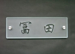 ガラス表札 冨田様 /一筋加工