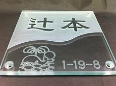 ガラスの浮き文字表札/辻本様