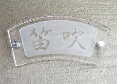 浮き文字石英ガラス表札/笛吹様