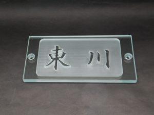 ガラス表札 東川 智彦様/ 一筋加工/名前囲み