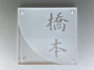 石英ガラス表札 橋本様/ ローマ字/一筋加工/透明加工