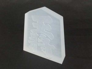 石英ガラスオブジェ 飾り駒(王将・左馬)