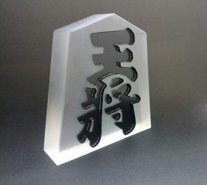 石英ガラス 飾り駒/王将・越前漆塗