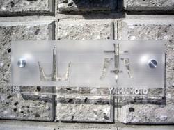 石英ガラスの浮き文字表札/山本 哲徳様