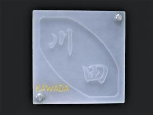 石英ガラス表札 川田様 /名前囲み/ローマ字/モチーフ 木の葉