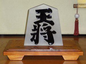 石英ガラスの飾り駒/置き駒 王将/竹間様