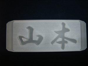 石英ガラス表札 山本様/ 一筋加工/名前スリ状