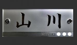 石英ガラス表札 山川様  /住所/一筋加工/透明加工