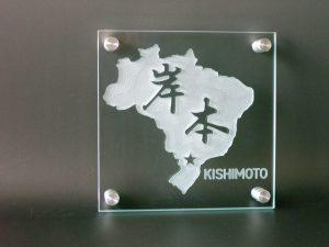 ガラス表札岸本様 /名前囲み/ローマ字/モチーフ・地図(ブラジル・★)