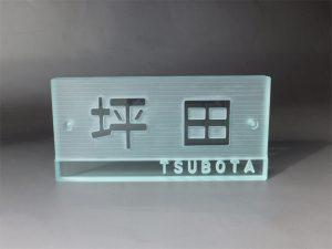 ガラス表札/ ローマ字/一筋加工/坪田様