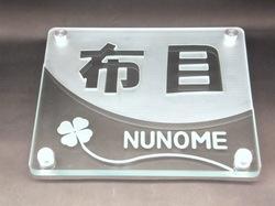 浮き文字ガラス表札/布目 広二郎様