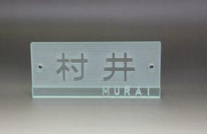 ガラス表札 村井様 / ローマ字/一筋加工