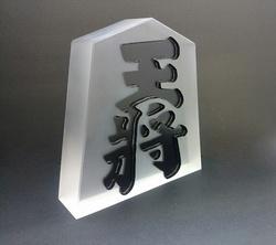 石英ガラスオブジェ 飾り駒(王将・越前漆塗)