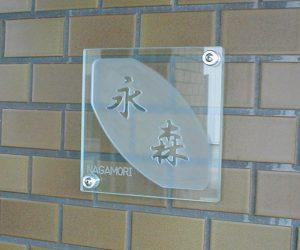 ガラス表札 永森様/ 名前囲み/ローマ字/モチーフ・木の葉