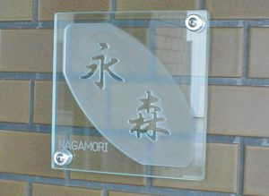 ガラス表札/ 名前囲み/ローマ字/モチーフ・木の葉/永森様