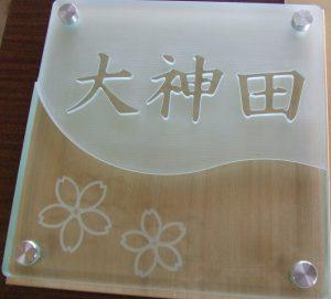 ガラス表札 大神田様/ 背面プレート/一筋加工/モチーフ・さくら