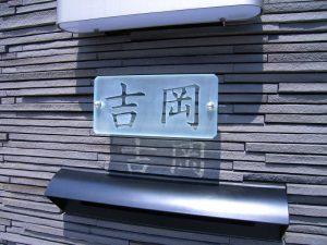 ガラス表札 吉岡様 / 浮き文字