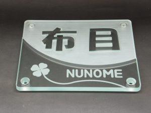 ガラスの浮き文字表札/布目 広二郎様