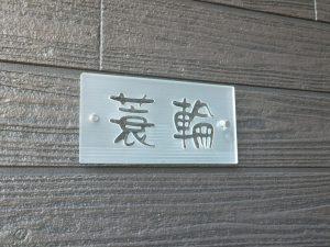 ガラスの浮き文字表札/蓑輪 訓之様