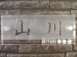 浮き文字石英ガラス表札/山川 健太郎様