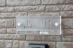 石英ガラスの浮き文字表札/山川 健太郎様