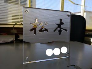 石英ガラス浮き文字表札