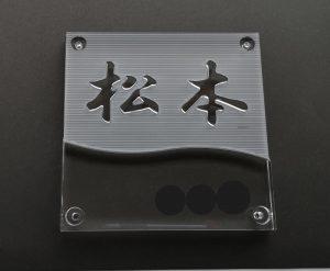 石英ガラスの浮き文字表札/一筋加工/松本様