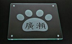 ガラス表札 廣瀬様 / モチーフ・犬の足跡