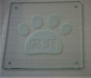 ガラス表札 廣瀬様/モチーフ・犬の足跡