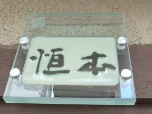ガラス表札蓄光 恒元様/名前囲み・蓄光入れ/ローマ字/モチーフ・クローバー