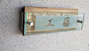 ガラスの浮き文字表札/工藤様