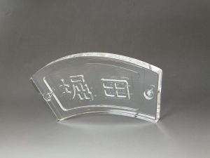 石英ガラス表札 堀田様 /名前囲み/一筋加工/透明加工